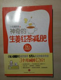 神奇的生姜红茶减肥