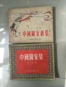 中國圖案集(1953年6月3印上海北新書局)+中國圖案續集(王端 編著1954年四聯出版社初一版3000冊)2本合售,