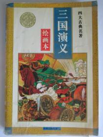 三国演义绘画本