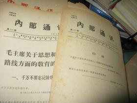 北京大学革命委员会政工组 内部通讯1970-1期  1971年13期  1972年3期共17期
