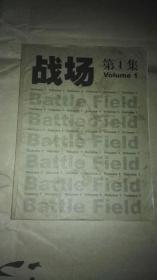战场(第1、2、3、4、2003年1月集 陈朴版)(第5、6、7、8、9、10、11、12集  白纬 版)13本合售无光盘
