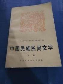 中国民族民间文学下册