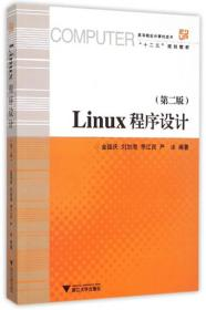 Linux程序设计(第2版)/大学计算机应用技术系列教材