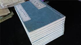 梁启超推荐的明治时代小说《佳人之奇遇》10册10卷(初编~五编)。写刻较精美,有插图。明治19年至24年陆续连载木刻印刷。