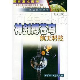 9787810458825神剑博苍穹:航天科技