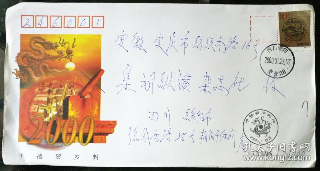 """趣味封:千禧贺岁封自然实寄封(贴2000年80分""""龙""""票,寄安庆)"""