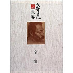 艺术画册:鲁迅之世界全集(全3卷)
