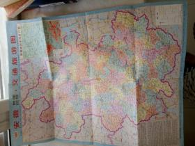安徽地理信息.交通旅游图
