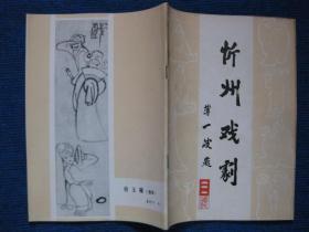 忻州戏剧  1989  总三期(内部刊物)
