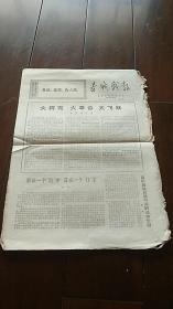 文革小报 【春城战报】 第29期 长春市四代会 主办