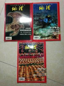 地理知识 1999年2期、5期、12期 共3本合售