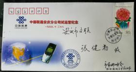 趣味封:1999年中国联通安庆分公司试运营纪念实寄封(原地实寄)