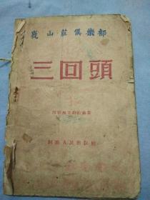 50年代河南戏曲改进委员会,三回头。