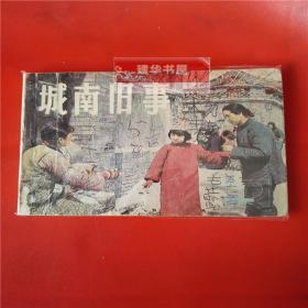 小人书 电影连环画【城南旧事】1983年一版一印 货号Y1
