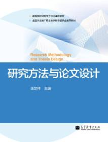 研究方法与论文设计/高等学校研究生方法论课程教材