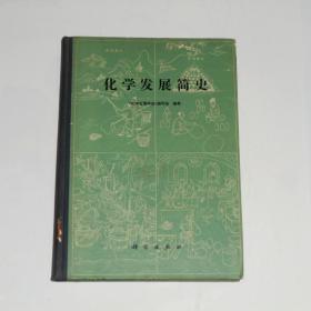 化学发展简史 1980年1版1印 精装