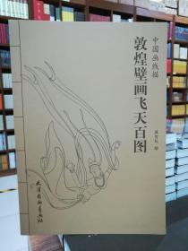 中国画线描  敦煌壁画飞天百图