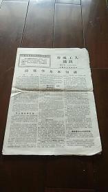 .  文革资料:春城工人通讯 第33号