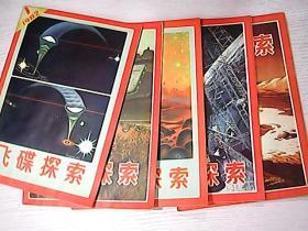飞碟探索1982(1.2.4.5.6)5本