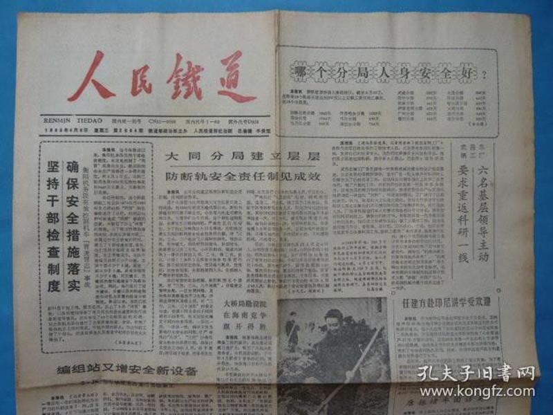 《人民铁道》报,1988年4月6日。我国生产的道钉首次出口美国。广州局局长杨其华