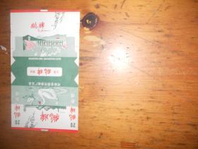 文革老烟标:老烟标 鹅牌(人民公社好)