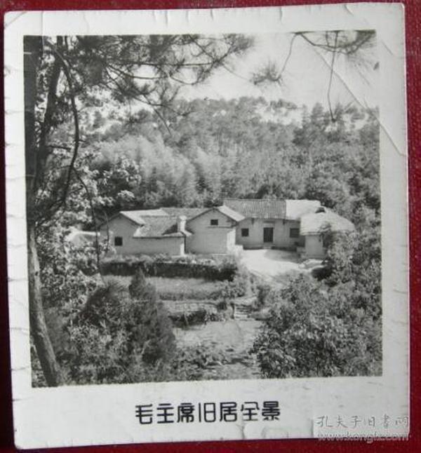 文革老照片:湖南湘潭韶山,毛主席故居,背面有参观纪念章,有日期的。【桐阴委羽系列】
