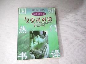 国外热门书译丛心理调节卷:与心灵对话