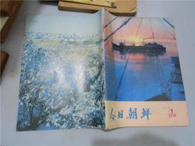 今日朝鲜 1979年第1期