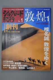 孔网唯一 丝绸之路纪行《敦煌1》创刊号 附录 丝绸之路旅行大地图 莫高窟 沙漠的画廊 敦煌世界的遗产 大开本 彩色画报写真 日本朝日新闻社发行 2005年