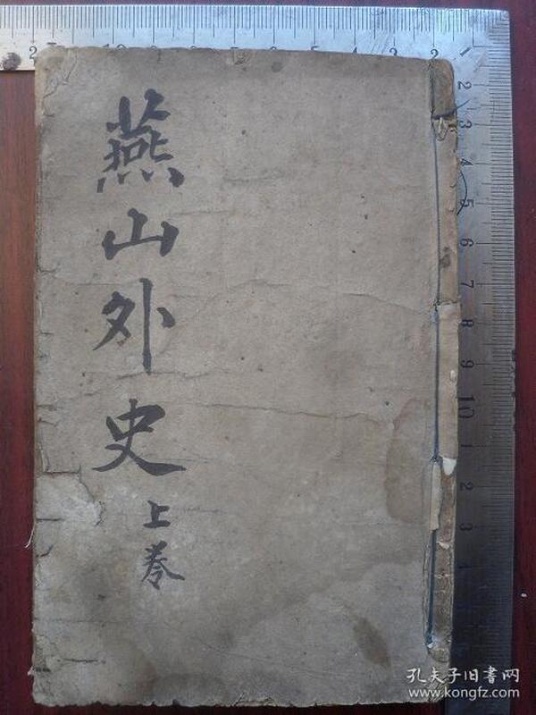清代光绪,石印,绘图《箫像全图注释燕山外史》一卷、二卷、三卷、合订为一册。见图