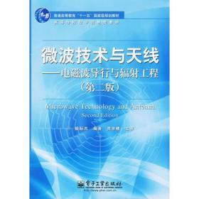 微波技术与天线---电磁波导行与辐射工程 (第二2版)殷际杰 9787121065897