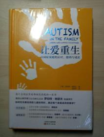 让爱重生:自闭症家庭的应对、接纳与成长