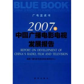 2007年中国广播电影电视发展报告
