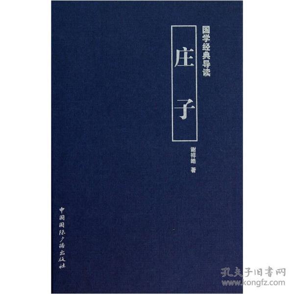 国学经典导读:庄子(精)