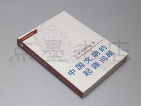 私藏好品《 中国文明的起源问题 》(苏)瓦西里耶夫 著 文物出版社1989年一版一印