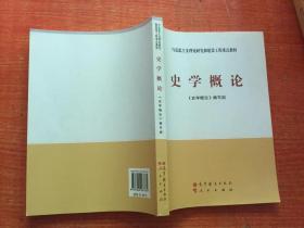 史学概论(马克思主义理论研究和建设工程重点教材)正版