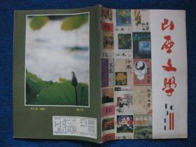 山西文学  1986-10 创刊三十周年纪念