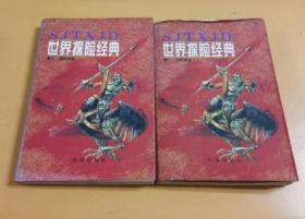 世界探险经典(第一、三卷):洪荒探险/迷踪探险