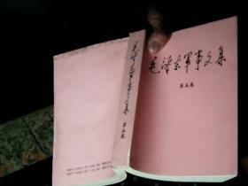 毛泽东军事文集 (第五卷)  书口如图      3B