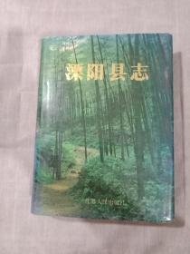 溧阳县志(精装/16开/有外护封/92年一版一印)
