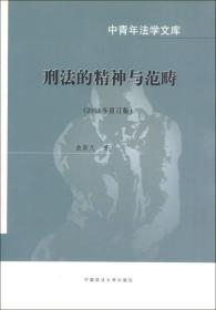 中青年法学文库-刑法的精神与范畴(2003年修订版)(精)