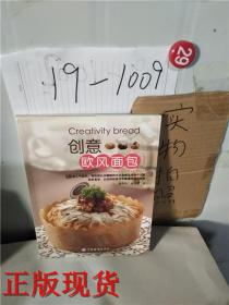 创意欧风面包