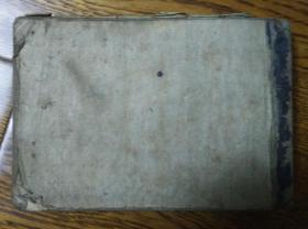 日本汉和字典 增字百倍早引节用集一卷 日本据梧散人编 日本刻本 和刻本 和本 和印本 木刻本  前附《文字引样》