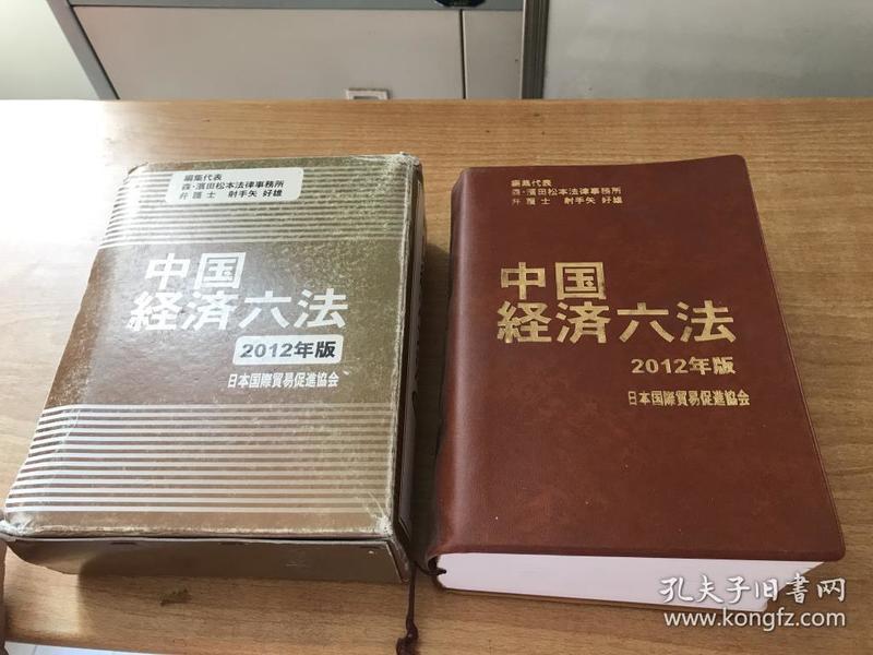 中国经济六法  2012年版   日文版  保证正版  漂亮  书厚