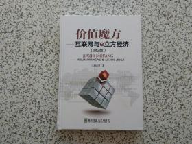 价值魔方 — 互联网与e立方经济 第2版  精装本