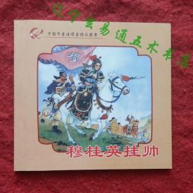 年畫連環畫《穆桂英掛帥》張璋繪畫彩圖60開24頁小人書 中國年畫連環畫精品從書 九五品以上