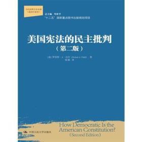 美国宪法的民主批判(第二版)