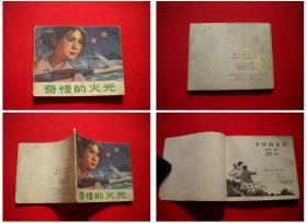《奇怪的火光》,60开集体绘,山东1973.11出版8品, 2496号,连环画