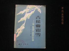1982年一版一印:青松傲霜雪---江姐、彭咏梧和川东游击队的故事