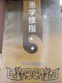 惠学锥指  91年初版